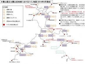 180927(修正版)_大雪山国立公園のトイレ地図_