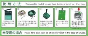 (渡邉担当分)携帯トイレってどうやって使うの?画像