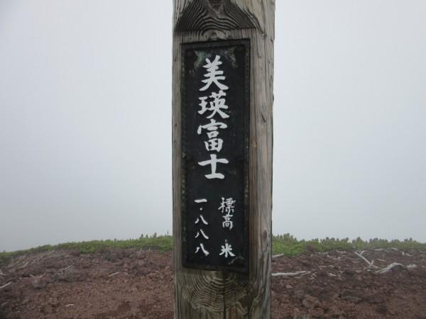 01_山頂名板(美瑛富士)