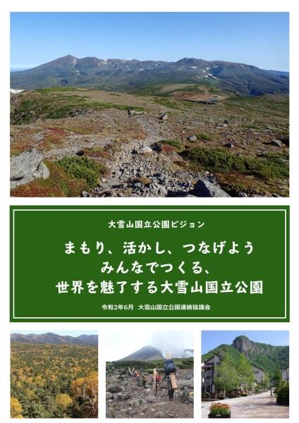 大雪山国立公園ビジョン画像